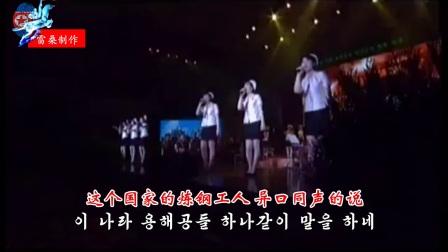 【牡丹峰乐团】《这片土地的主人说》双语字幕