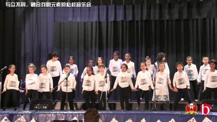 20171214_与众不同,融合戏剧元素的私校音乐会