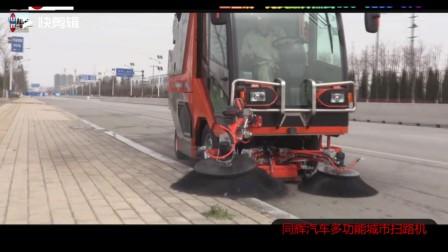 多功能城市扫路机QTH8501—除雪、扫雪、清扫、洗扫--同辉汽车400-0138-678
