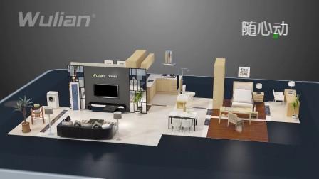 【APP】2016 3D智能家居APP
