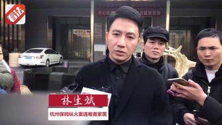 杭州保姆纵火案林爸爸:庭上见到莫焕晶时全是恨意
