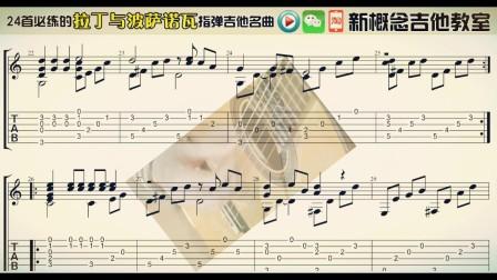 24首必练的拉丁与波萨诺瓦指弹吉他名曲11