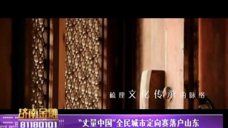 济南电视台新闻发布会