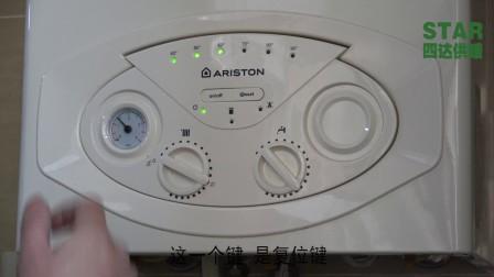 阿里斯顿【BS24 T天然气】操作视频