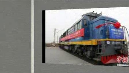 意大利米兰至中国成都的首趟蓉欧快铁测试班列抵蓉