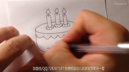 幼儿园大班儿童简笔画_师讯网_生日蛋糕