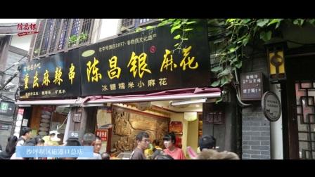 重庆市磁器口陈麻花食品有限公司宣传片