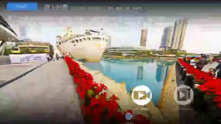 旅游全景视频