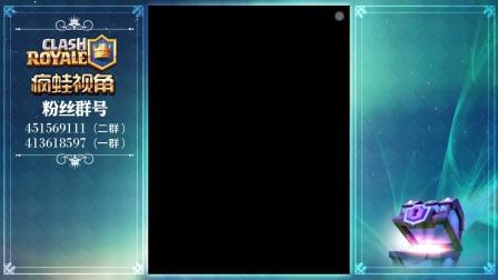 【皇室战争】疯蛙视角番外8:皇家幽灵挑战(12胜短篇)