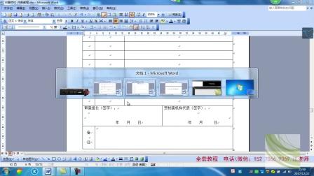 办公软件word制作表格视频教程,办公文秘,电脑办公培训,wps制作表格教程