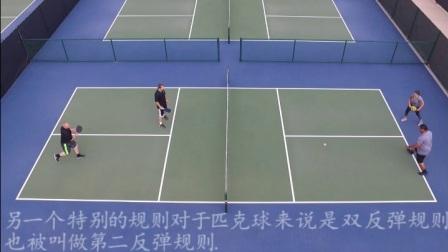 【深圳市匹克球协会】如何打匹克球?3-3 规则及玩法