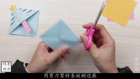 手工DIY折纸圣诞树书签,圣诞节就要过得有滋有味!