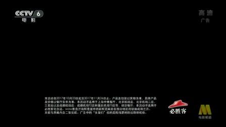 陈伟霆必胜客烤肉黑比萨广告