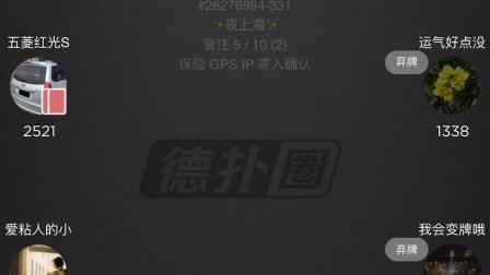 Ivan德扑圈实战解说教程5/10(第一集)