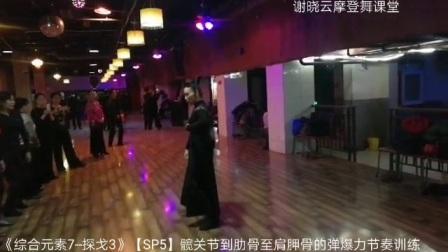 谢晓云《探戈》:中段核心爆发力的形成过程与音乐节奏训练