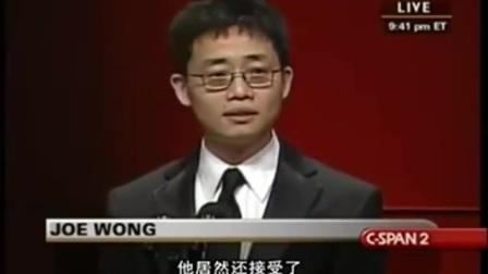 黄西在美国记者年会上的脱口秀,虽然看过好几次,每次看都挺搞笑的 ,很有才。