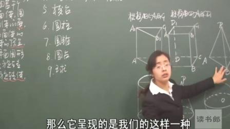 数学高中必修2-第1章第1课 空间几何体的结构_9383
