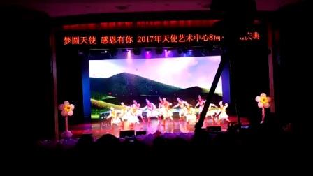 天使艺术中心8周年庆典《吉祥》