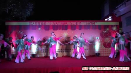 1.舞蹈《今天是你的生日》金太阳艺术团
