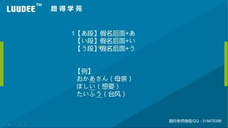 【日语学习】新标准日本语日语发音---长音