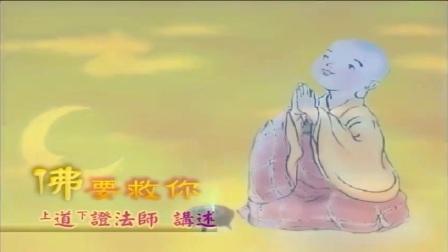 大愿法师《与心对话禅悟人生》01
