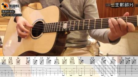 心愿便利贴 唯音悦吉他弹唱教学原版简单吉他教程 命中注定我爱你主题曲