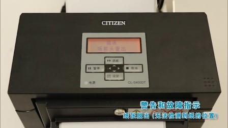 Citizen西铁城标签打印机CL-S400DT警告和故障指示纸张脱出