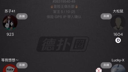 Ivan德扑圈实战解说教程5/10(第2集)