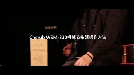 小天使Cherub WSM-330机械节拍器 中国节拍器行业标准制定单位