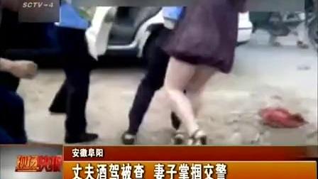安徽阜阳:丈夫酒驾被查 妻子掌掴交警  20130615  现场快报_标清