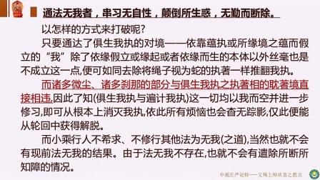 中观庄严论释 118-120