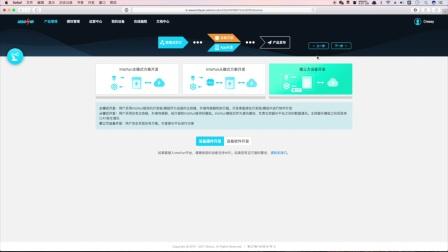 如何使用IntoYun企业一站式物联网云平台实现5步快速自助开发