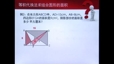 宁波市小学数学微课视频《等积代换法求组和图形的面积》