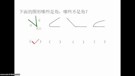 宁波市小学数学微课视频《角的初步认识》