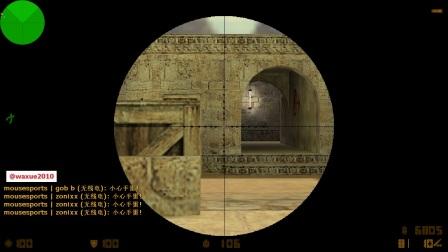 【CS】经典POV  Mouz.karrigan vs dotpiXels EPS AWP狙击秀