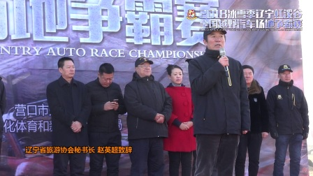 2018冰雪季辽宁虹溪谷全国越野汽车场地争霸赛字幕版