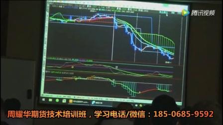 周耀华上海期货技术培训课程期货操盘技术指标分析视频