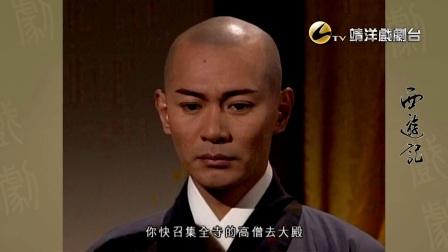 西游记  张卫健版 HD1080P超清 06