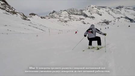 俄罗斯搓雪小弯
