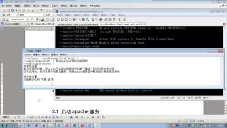 20151104-Linux-11-安装apache软件