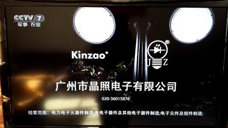20171217CCTV7广告片段