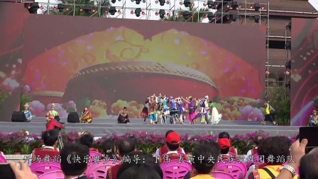 庆祝保亭黎族苗族自治县成立30周年文艺节目之一《快乐舞步》