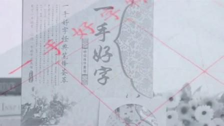 瘦金体钢笔字怎么练 练字窍门