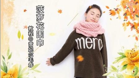棉柔朵朵编织小屋  菠萝花围巾编织视频教程