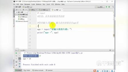 千锋python编程入门教程Print&input与变量和运算符02