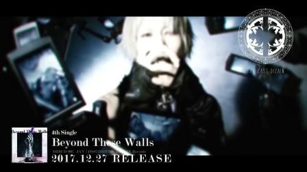 Far East Dizain - Beyond These Walls(PV FULL)