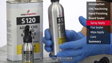 如何运用S120封孔剂-【复材易购】-中文字幕