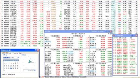 171227股市综合排名 快速涨幅榜 下午主力监控 录像