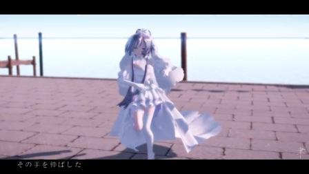 [洛天依花嫁MMD]追逐吧 我的小公主!Marine Bloomin'!