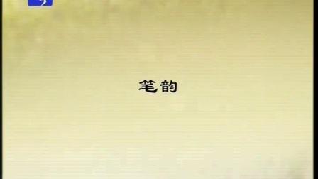 霍春阳花鸟画教学 全28集 第06集